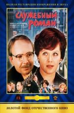 Постер к фильму Служебный роман