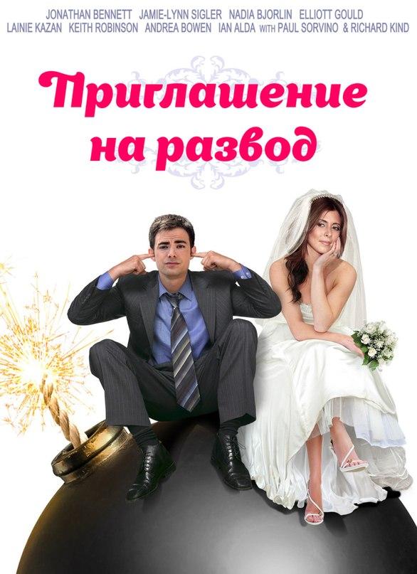 Скачать фильм брачный договор через торрент бесплатно