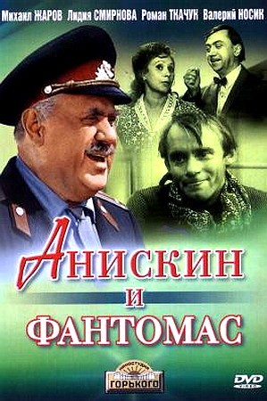Анискин и Фантомас   (1973) смотреть онлайн