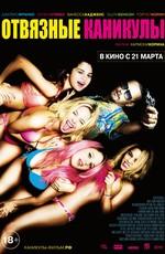Постер к фильму Отвязные каникулы