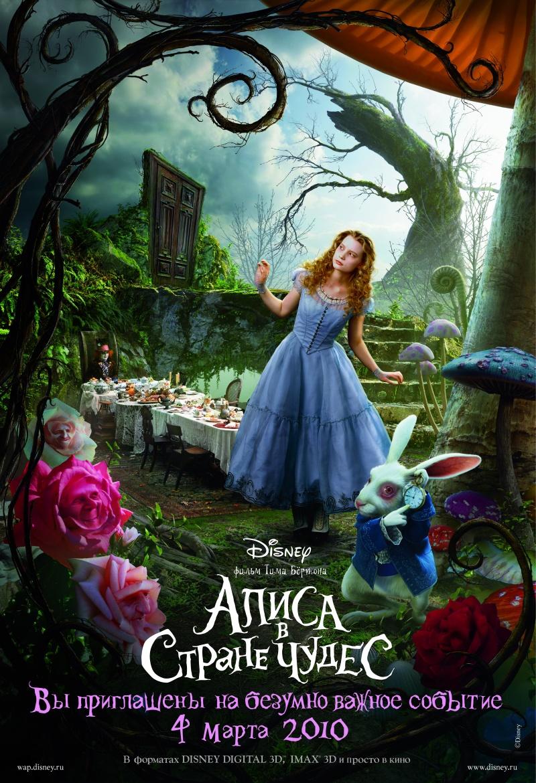 Алиса в Стране Чудес (2010) (Alice in Wonderland)