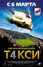 Такси 4 / Taxi 4 (2007)