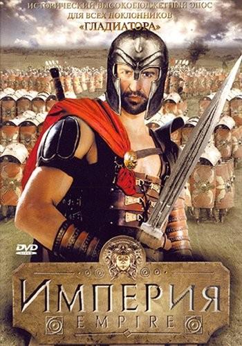 Империя (2005) (Empire)
