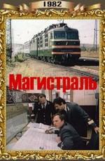 Магистраль Фильм 1983 Скачать Торрент - фото 4