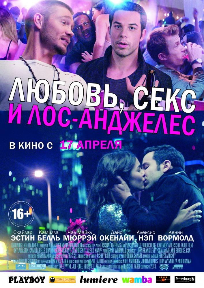 Посмотреть фильм с применением секса