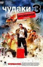 Чудаки 3 / Jackass 3 (2010)