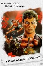 Постер к фильму Кровавый спорт