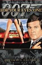 Джеймс Бонд 007: Только для твоих глаз / James Bond 007: For Your Eyes Only (1981)
