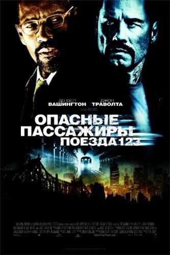 Передач Екатеринбурге пассажир фильм 2016 россия