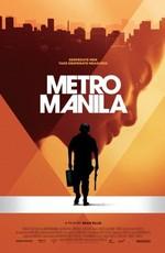 Метрополитен Манила