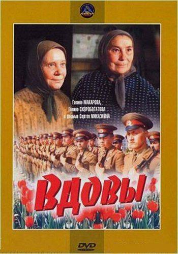 Вдовы (1976)