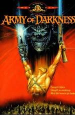 Постер к фильму Зловещие мертвецы 3: Армия тьмы