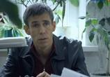 Скриншот фильма Расплата за любовь (2011) Расплата за любовь сцена 6
