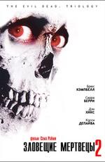 Зловещие мертвецы 2 / Evil Dead 2 (1987)