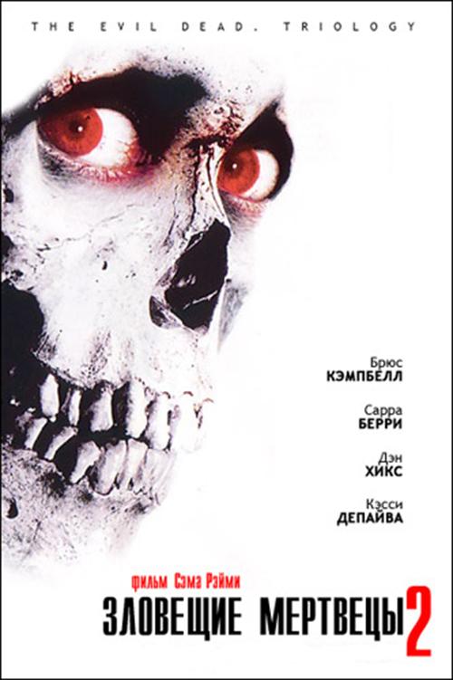 «Зловещие Мертвецы 3 Смотреть Онлайн Перевод Гоблина» — 1996