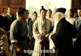 Скриншот фильма Ву Данг / Wu Dang (2012) Ву Данг сцена 3