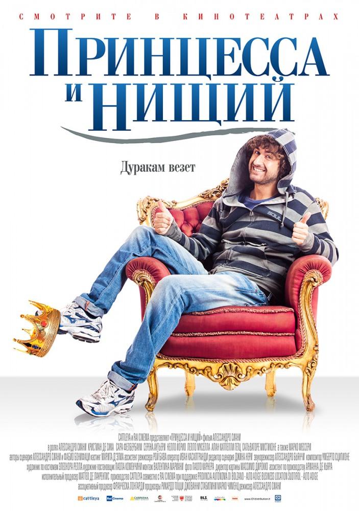 Принцесса и нищий / il principe abusivo (2013) hdrip скачать.