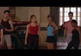 Кадр с фильма Шаг вперед