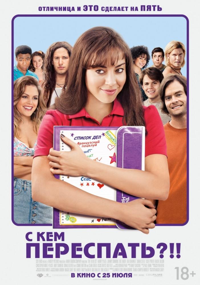 скачать торрент лучшие молодежные фильмы