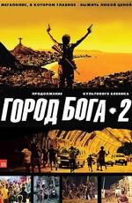 Город бога 0 / Cidade dos Homens (2007)