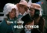 Сцена из фильма Приключения Тома Сойера и Гекльберри Финна (1983) Приключения Тома Сойера и Гекльберри Финна SATRip сцена 2