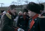 Сцена из фильма Герой нашего времени (2006)