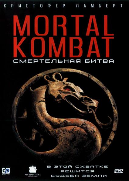 Смертельная битва (1995) (Mortal Kombat)