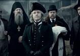 Сцена из фильма Гоголь. Начало (2017)