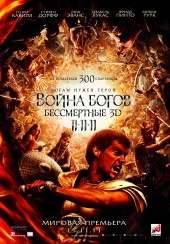 Война Богов: Бессмертные (2011) (Immortals)