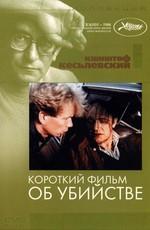 Короткий фильм об убийстве