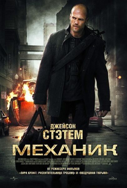 Механик (2011) (The Mechanic)