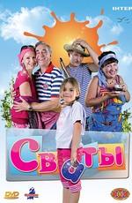 Постер к фильму Сваты