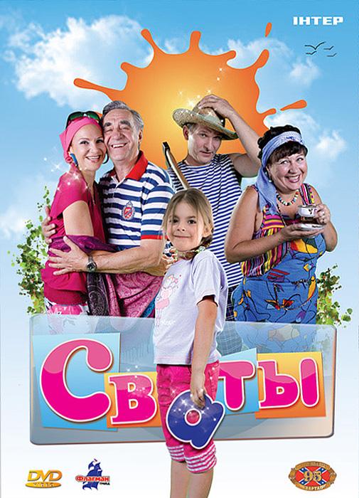Сваты (2008)