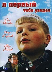 Я первый тебя увидел (1998)
