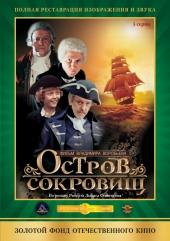 Остров сокровищ (ТВ) (1982)
