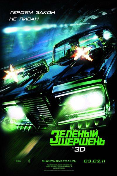 Зелёный Шершень (2011) (The Green Hornet)