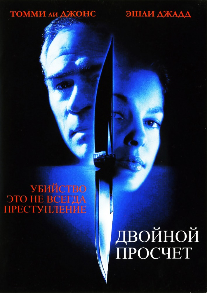 Двойной Просчёт (1999) (Double Jeopardy)
