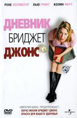 Дневник Бриджет Джонс (2001) (Bridget Jones's Diary)