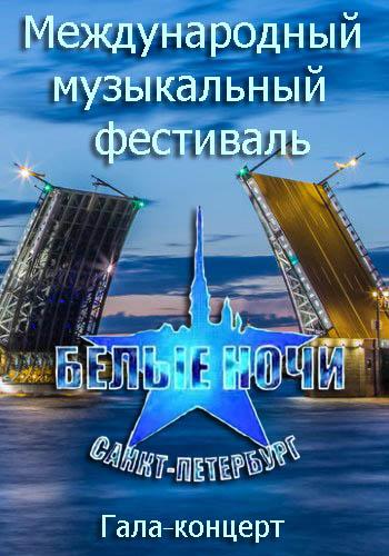 скачать через торрент фильм белые ночи санкт петербурга