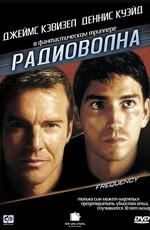 Радиоволна / Frequency (2000)