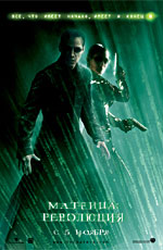 Матрица: Революция (2003) (The Matrix Revolutions)