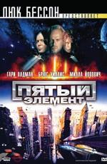 Постер к фильму Пятый элемент
