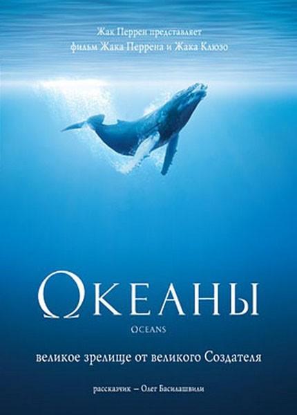 Океаны (2009) (Oceans)
