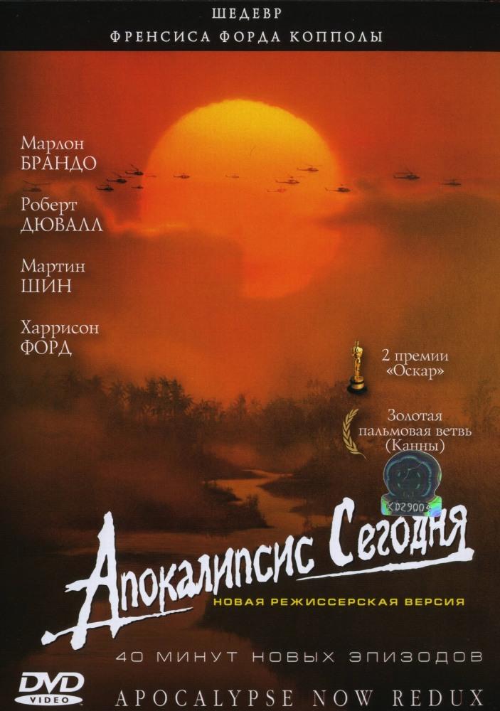 «Апокалипсис 2006 Смотреть В Хорошем Качестве Hd 1080» / 2006