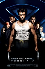 Люди Икс: Начало. Росомаха / X-Men Origins: Wolverine (2009)