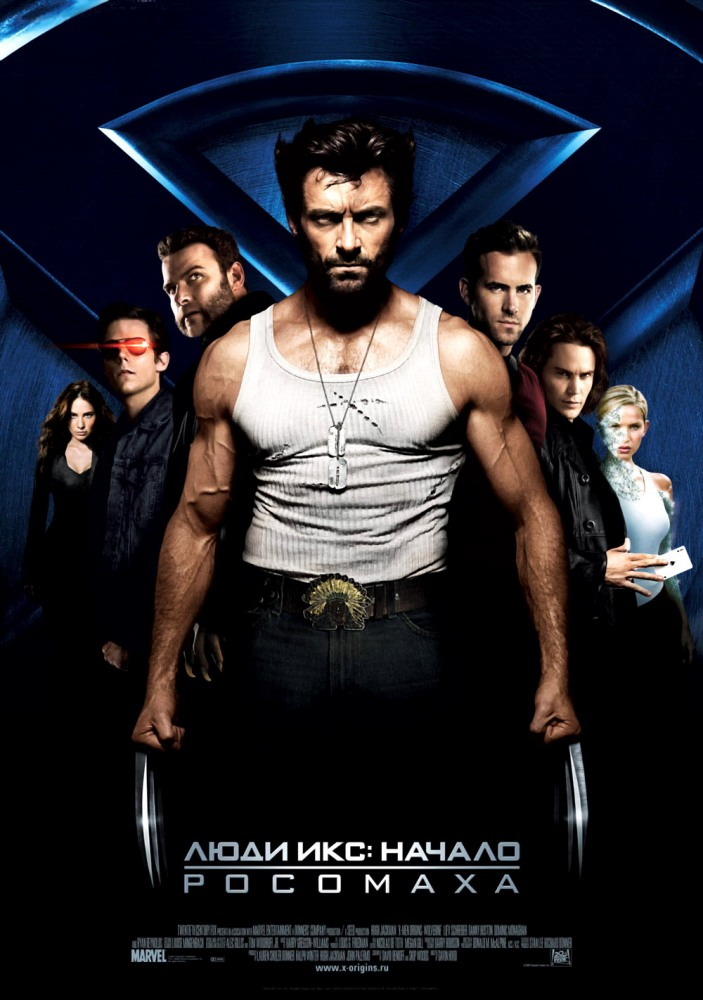 Люди Икс: Начало. Росомаха (2009) (X-Men Origins: Wolverine)