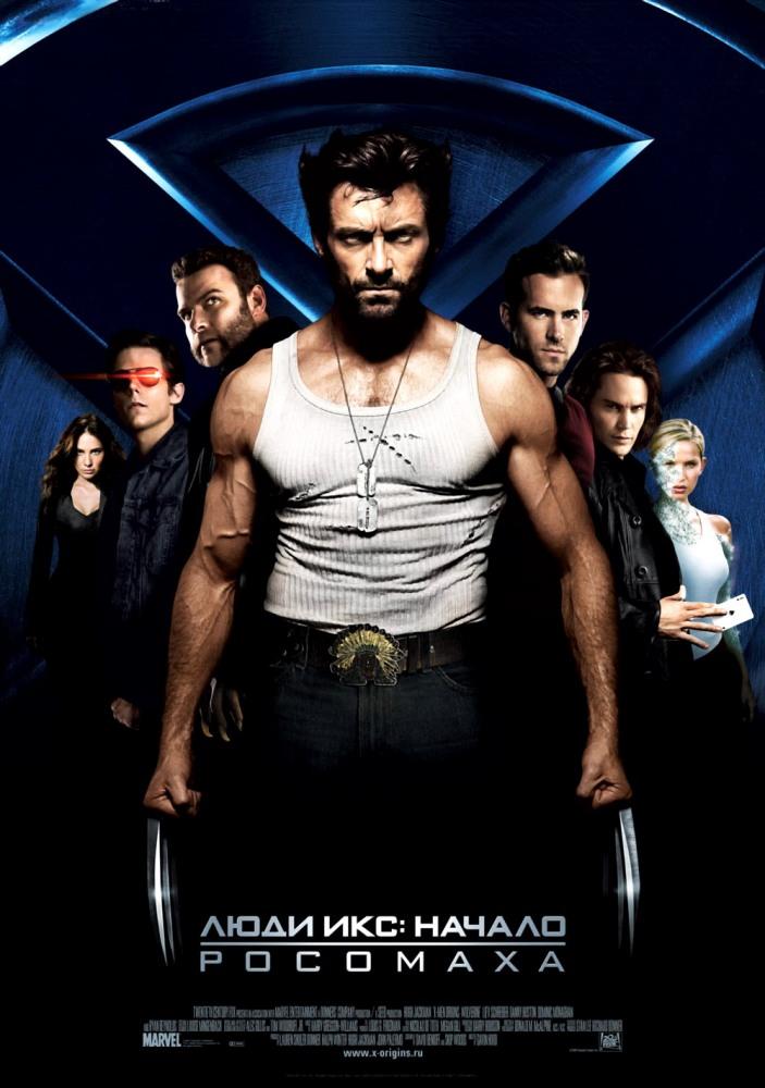 Люди Икс: Начало. Росомаха (2009)