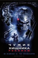 Чужие против Хищника: Реквием / Aliens vs. Predator: Requiem (2008)