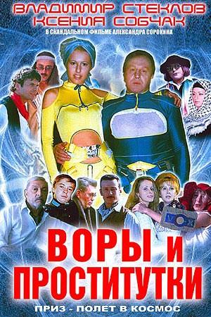 Московские валютные проститутки