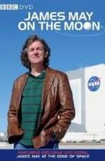 ВВС: Джеймс Мэй на Луне